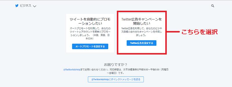 Twitter広告アカウント作成画面の画像