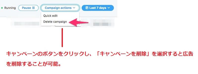 Twitter広告の削除画面説明画像