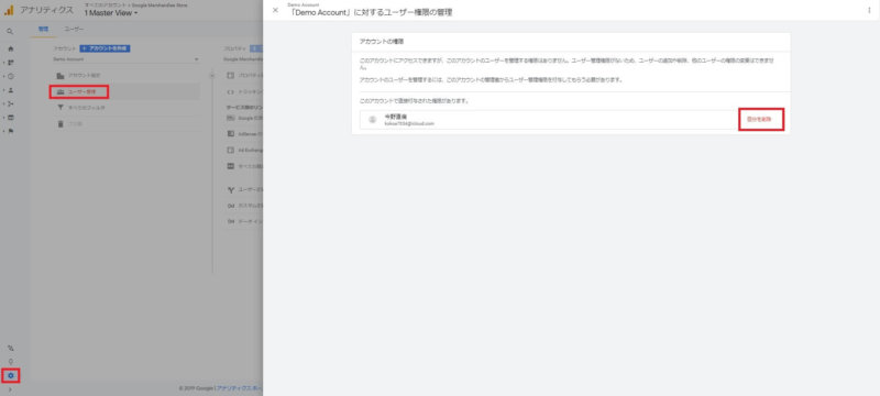 Googleアナリティクスのデモアカウント削除