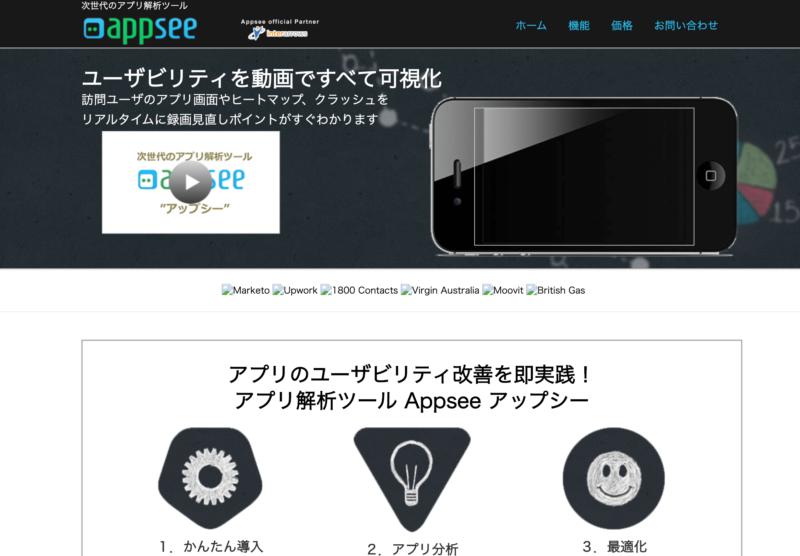 ヒートマップツール「Appsee」