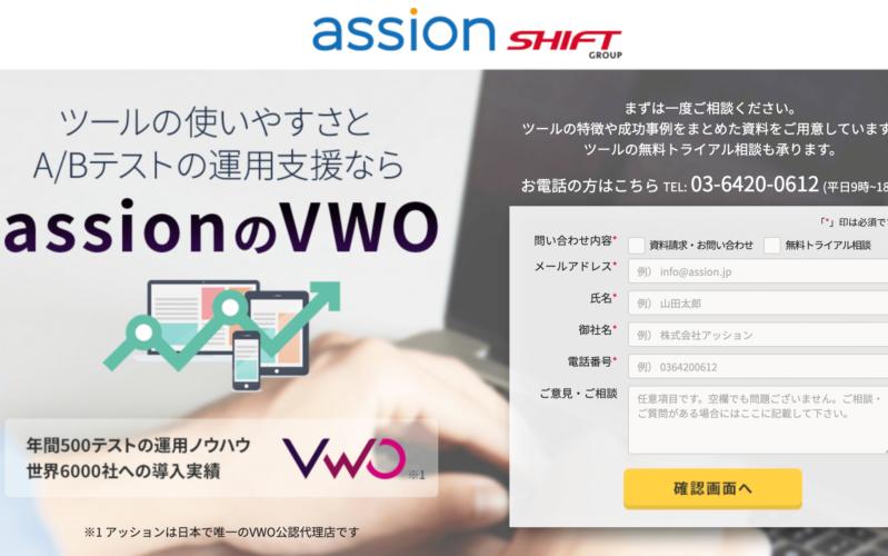 ヒートマップツール「VWO」