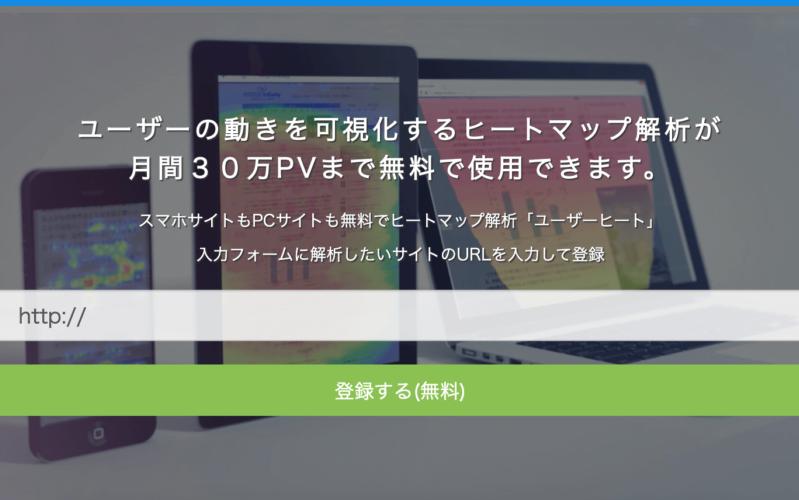 ヒートマップツール「User heat」」