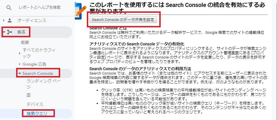 Googleアナリティクス「検索クエリ」