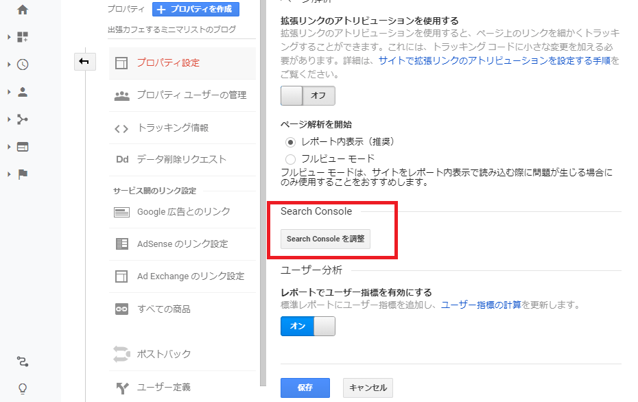 Googleアナリティクス「Search Consoleを調整」