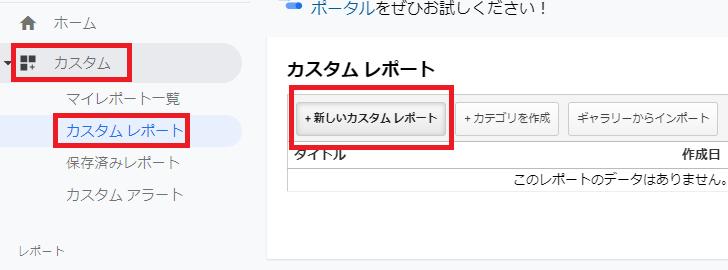 Googleアナリティクス「カスタムレポート」