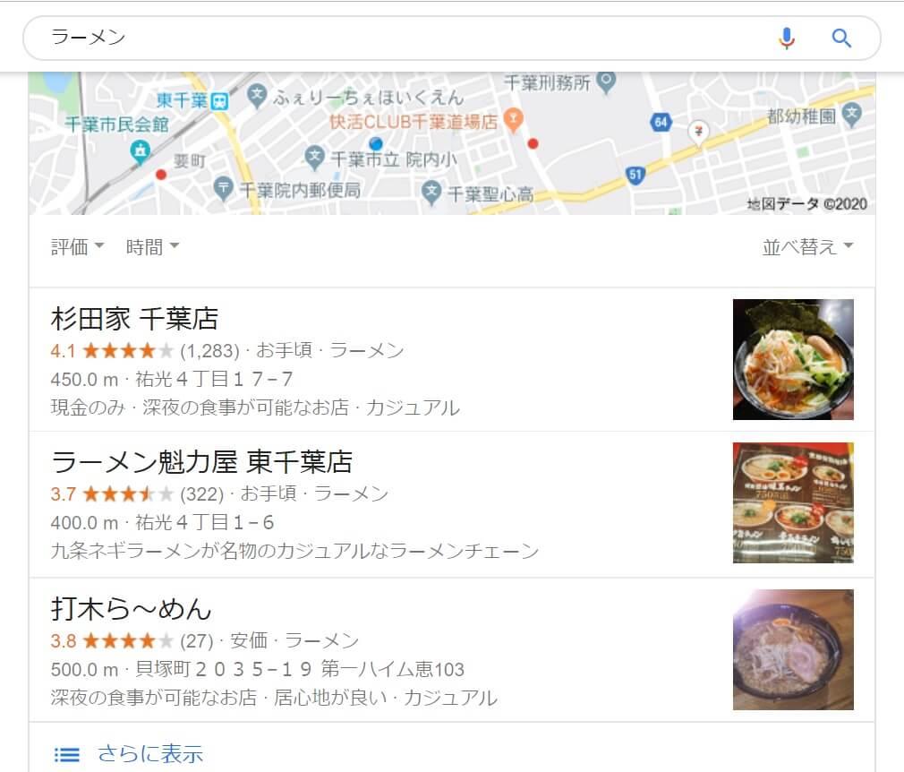 meoの検索結果