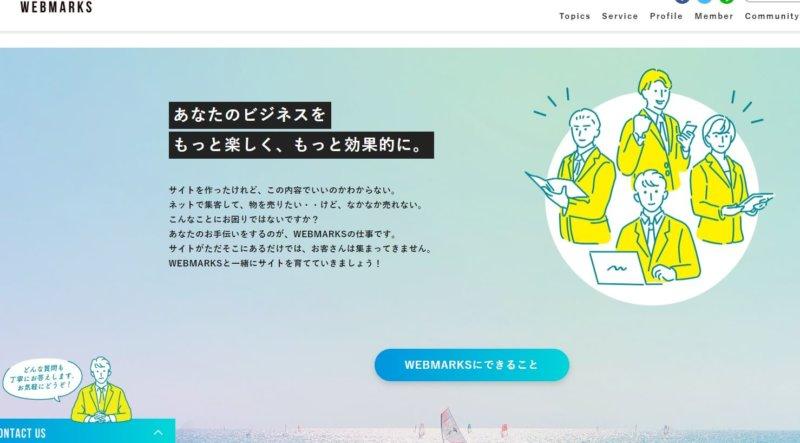 WEBMARKSトップページ