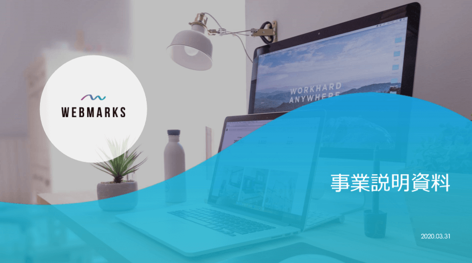WEBMARKSのサービス・事業資料