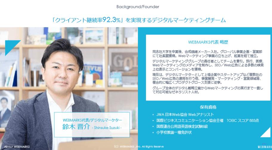 WEBMARKS代表・鈴木晋介