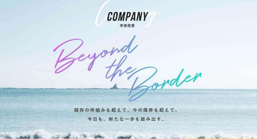 湘南・WEBMARKSの事業内容