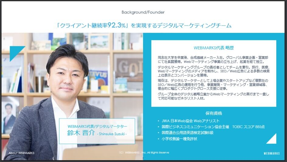 WEBMARKS代表 鈴木晋介
