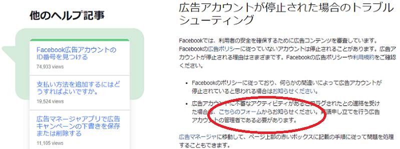 Facebook広告問い合わせフォーム