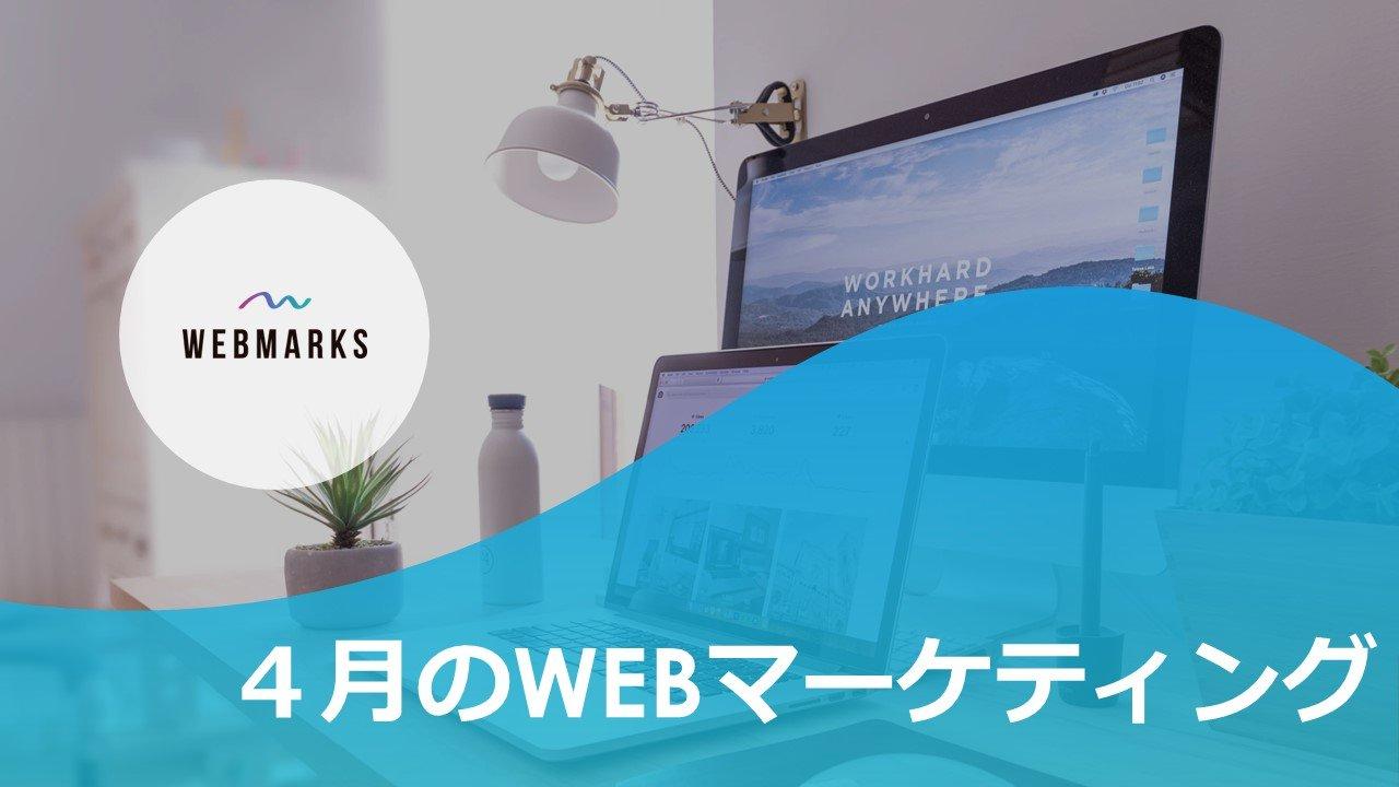WEBMARKS2020年4月報告