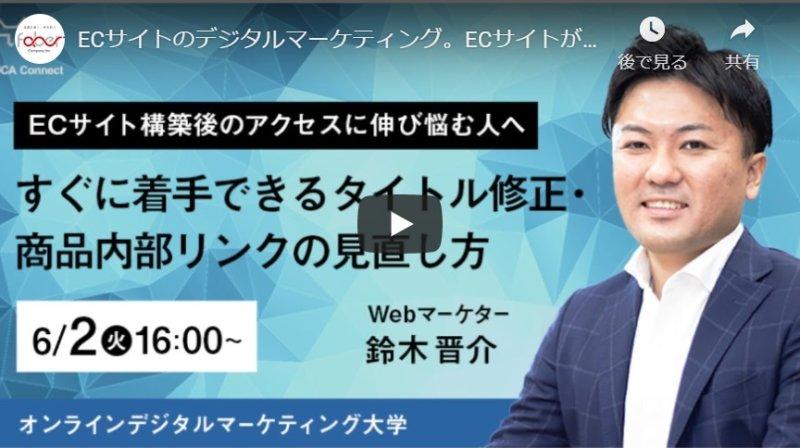 ミエルカセミナー動画:ECサイトのタイトル修正の方法