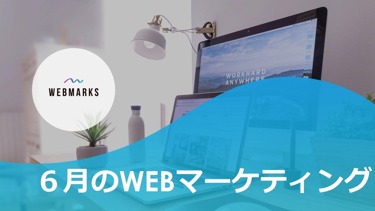 6月WEBMARKSのマーケティング記録