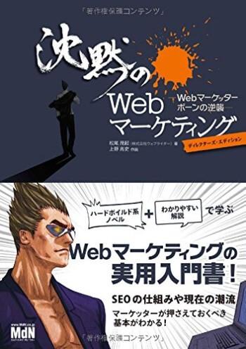 沈黙のwebマーケティング-webマーケッターボーンの逆襲-