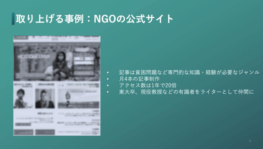 専門性の高い優秀なライターの採用手法スライド(NGO公式サイトイメージ)
