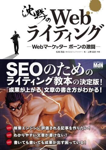 沈黙のWebライティング -Webマーケッター ボーンの激闘-〈SEOのためのライティング教本〉