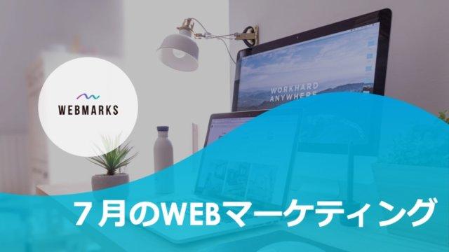 7月のWEBマーケティング