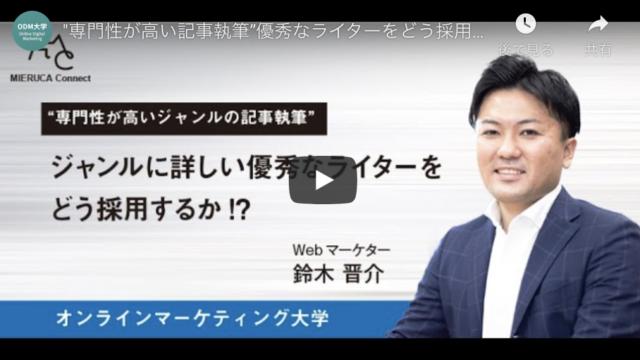 セミナー登壇@株式会社Faber Company様:優秀なライターの採用手法【動画・事例あり】