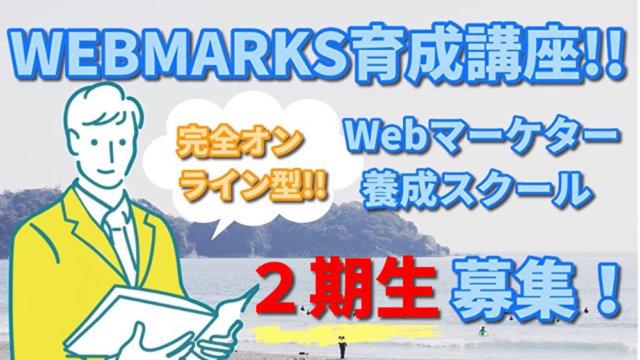 Webマーケティングスクール二期生募集中