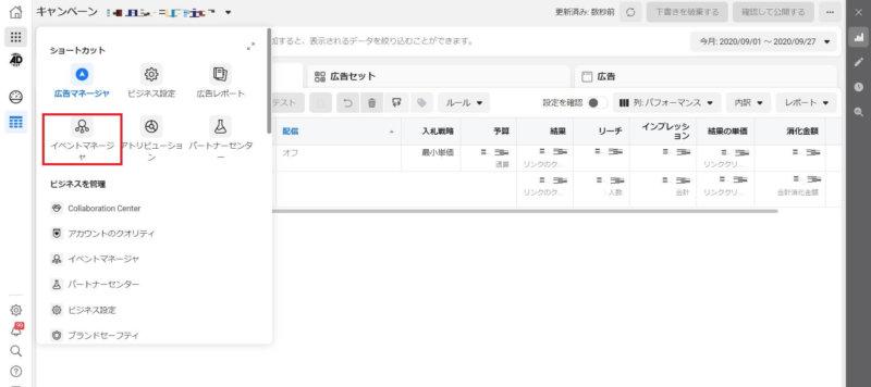 Facebookピクセルの発行方法01