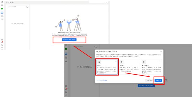 Facebookピクセルの発行方法02