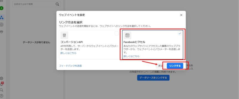 Facebookピクセルの発行方法03
