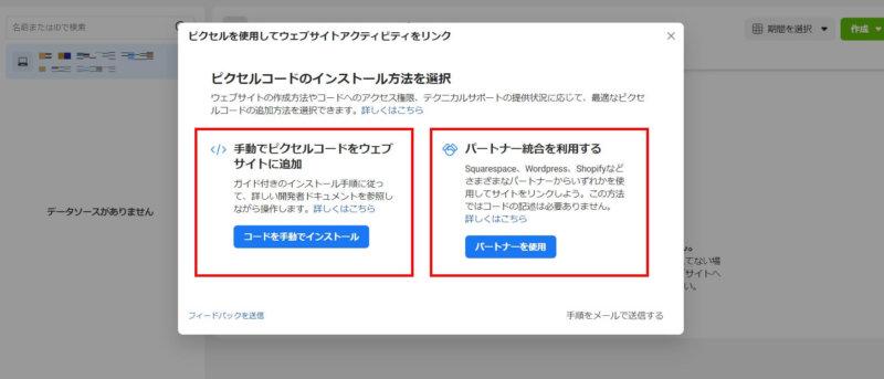 Facebookピクセルの発行方法05