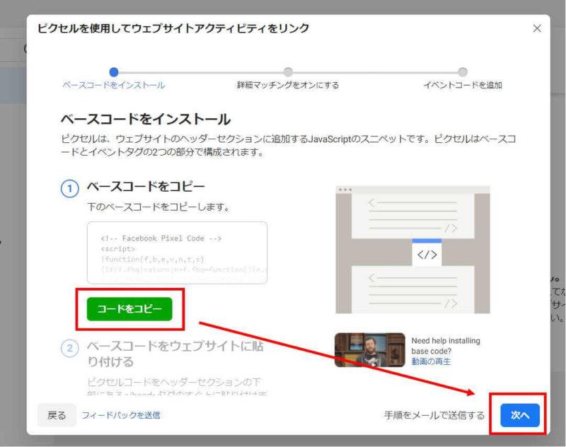 Facebookピクセルの発行方法06