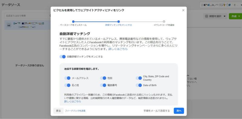 Facebookピクセルの発行方法07