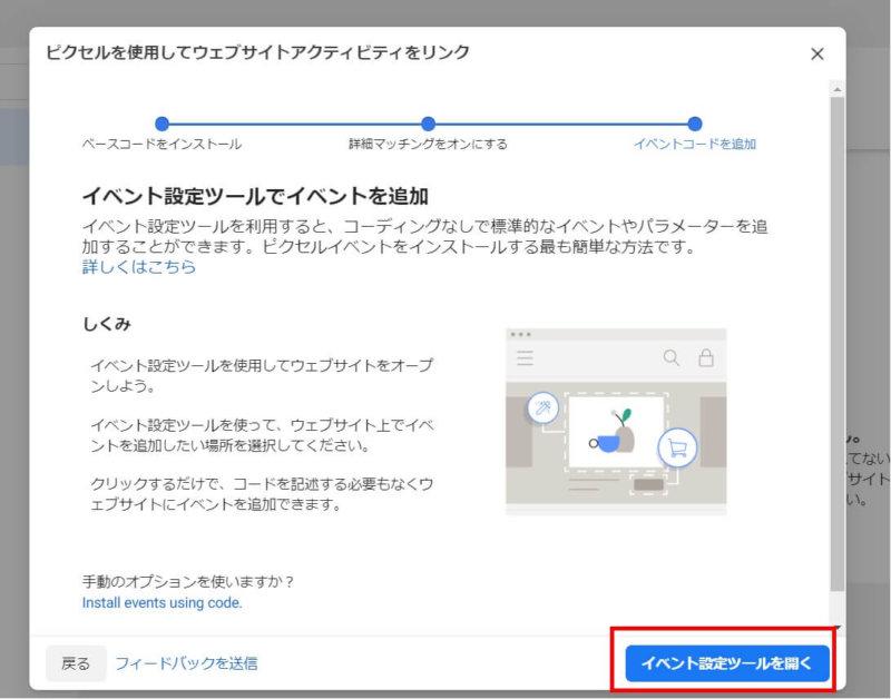 Facebookピクセルの発行方法捕捉