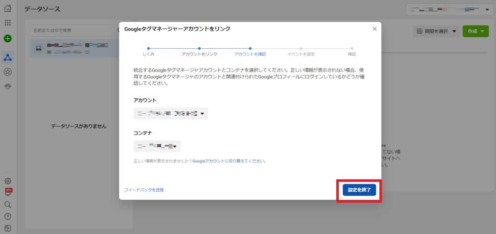 Facebookピクセルの発行方法11