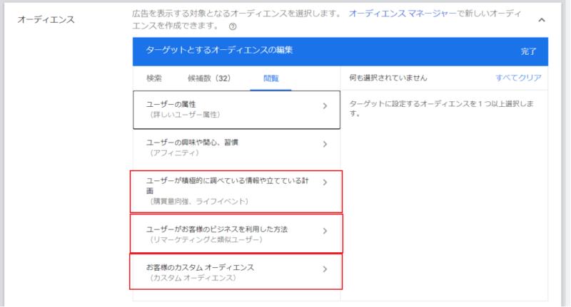 Google広告ターゲティング設定