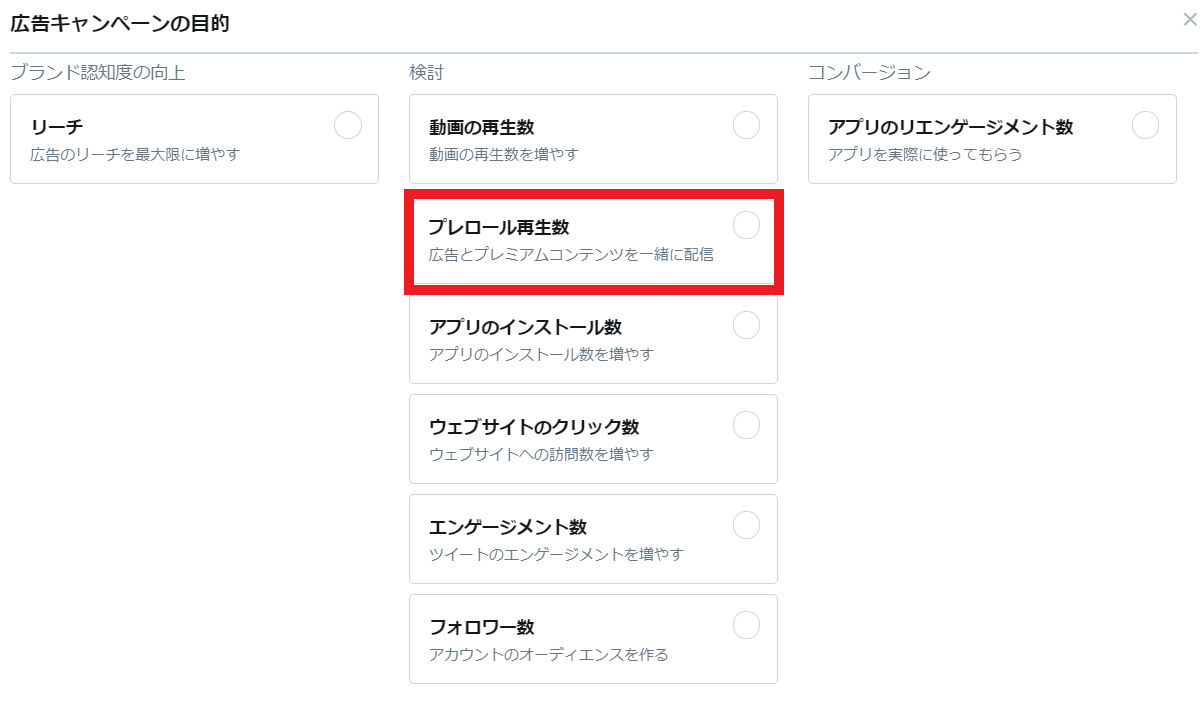 Twitter広告-プレロール動画再生数