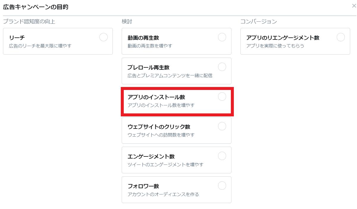 Twitter広告-アプリのインストール