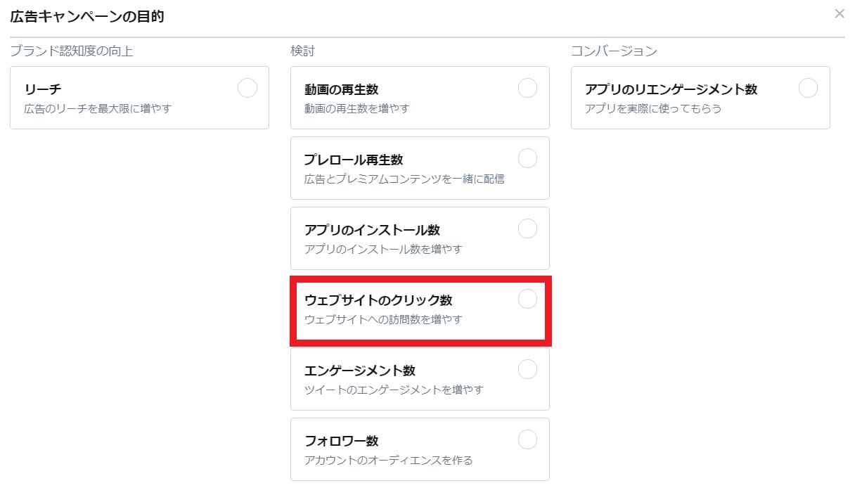 Twitter広告-ウェブサイトクリック