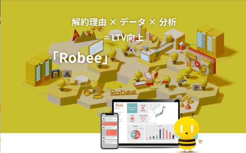 おすすめのヒートマップツール「Robee」