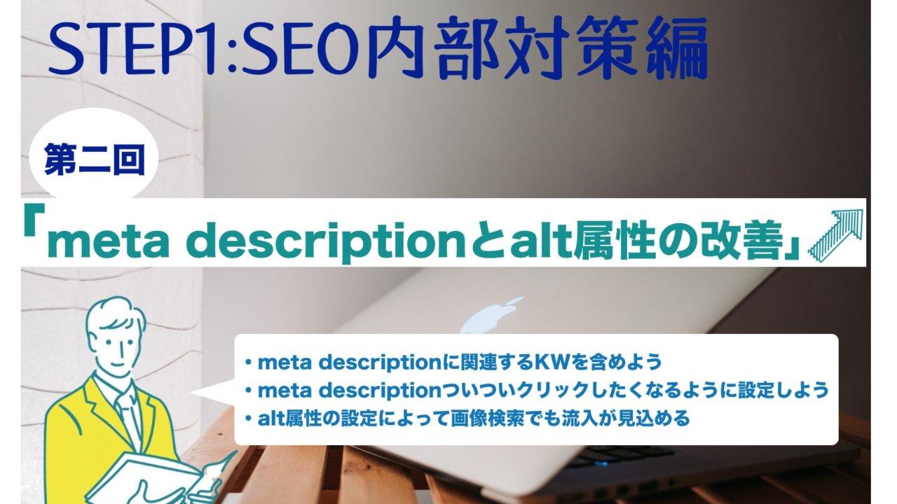 【SEO内部対策・第2回目】「meta descriptionとalt属性の改善」