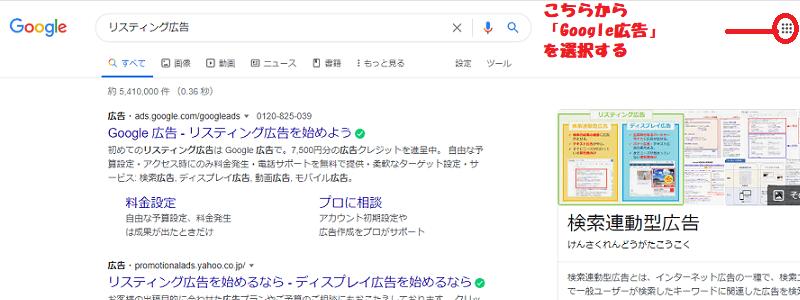Google広告アカウント作成方法