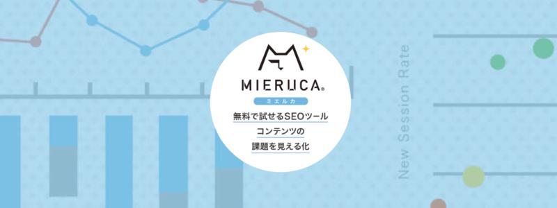 おすすめの無料ヒートマップツール「ミエルカ」