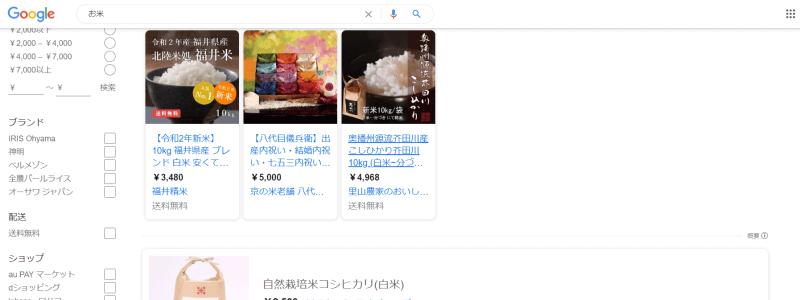 Googleショッピング掲載画面