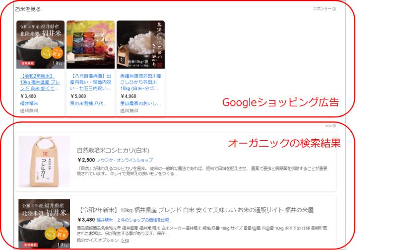 Googleショッピング検索結果画面