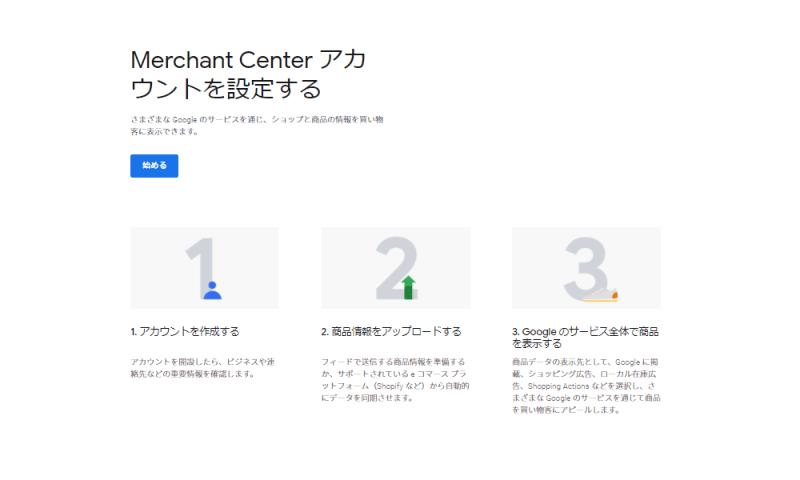 Googleショッピング設定画面