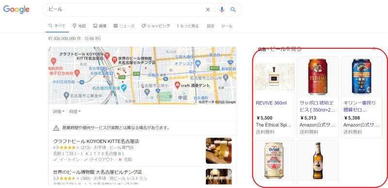 ビールのgoogle検索結果画面