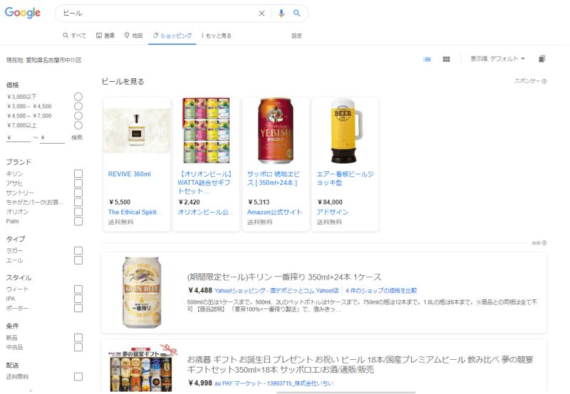 ビールのgoogleショッピング検索結果画面