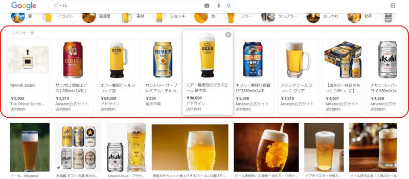 ビールのgoogle画像検索結果画面