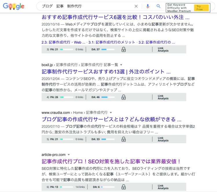 「ブログ 記事 制作代行」の検索結果