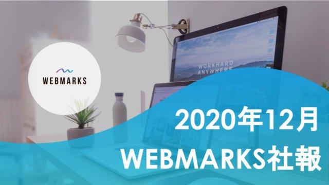 【2020年12月】WEBマーケティング記録 by WEBMARKS(ウェブマークス)