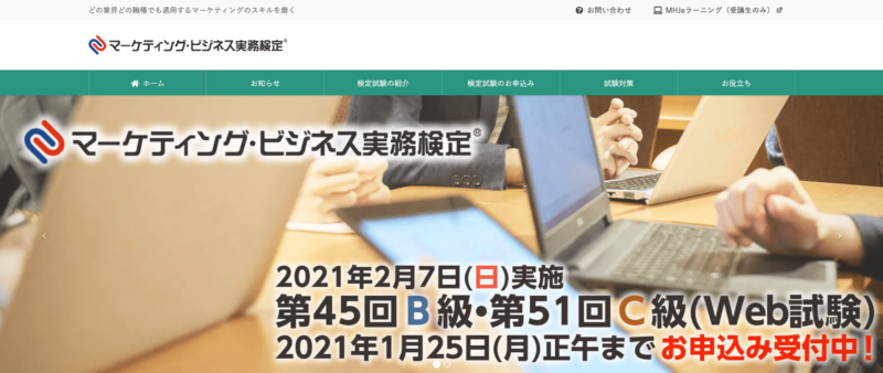 マーケティング・ビジネス実務検定